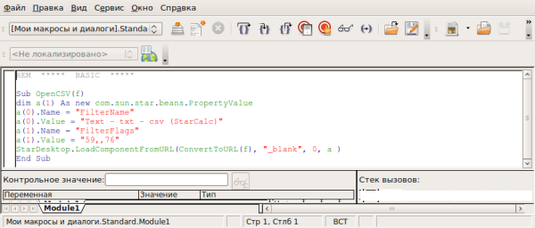 OpenOffice.org 3 Calc Создание макроса — Редактирование // MeAndUbuntu.ru