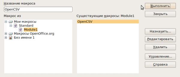 OpenOffice.org 3 Calc Cоздание макроса — Список // MeAndUbuntu.ru