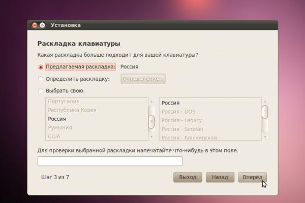 Ubuntu 10.04 Installation - 04