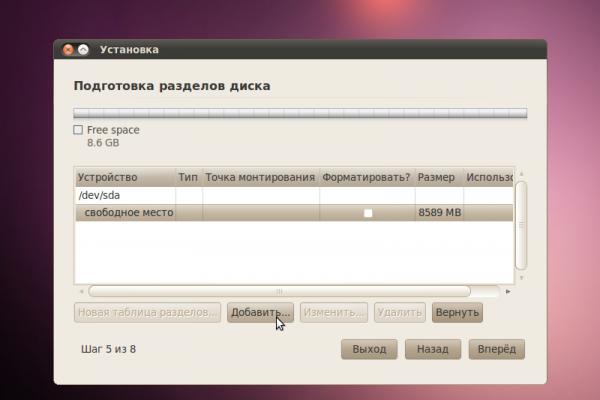 Ubuntu 10.04 Installation - 08