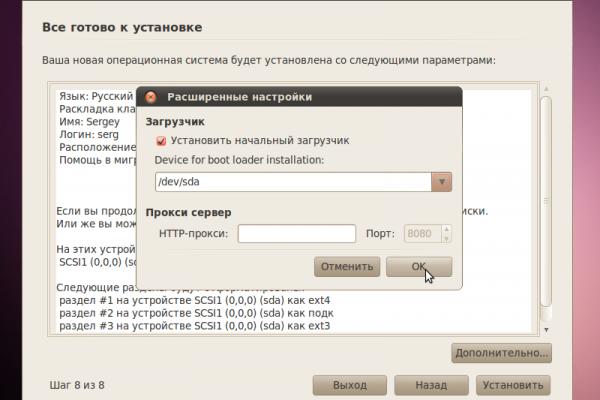 Ubuntu 10.04 Installation - 14