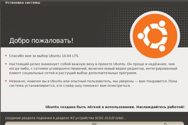 Ubuntu 10.04 Installation - 15